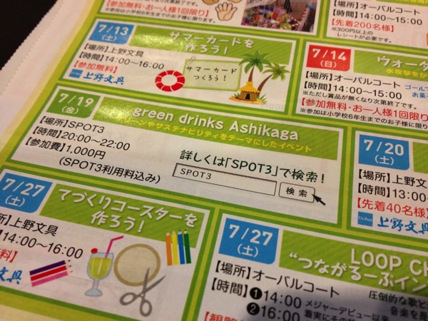 green drinks Ashikaga Vol.6