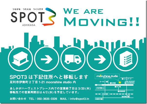 spot3_moving