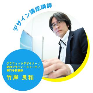 グラフィックデザイナー/足利デザイン・ビューティ専門学校講師 竹岸 良和