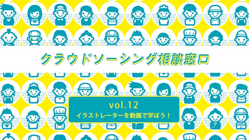 blog_vol12