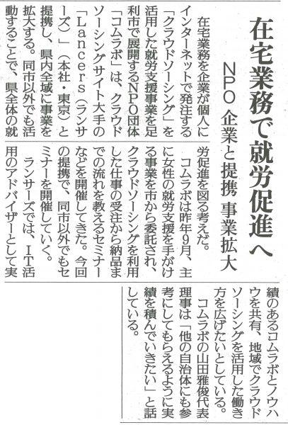 読売新聞栃木版