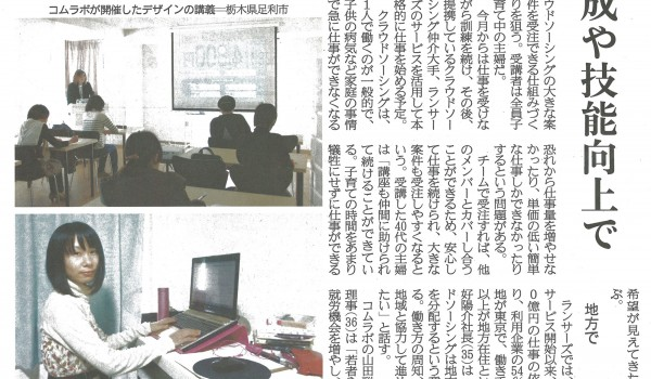 産経新聞全国版
