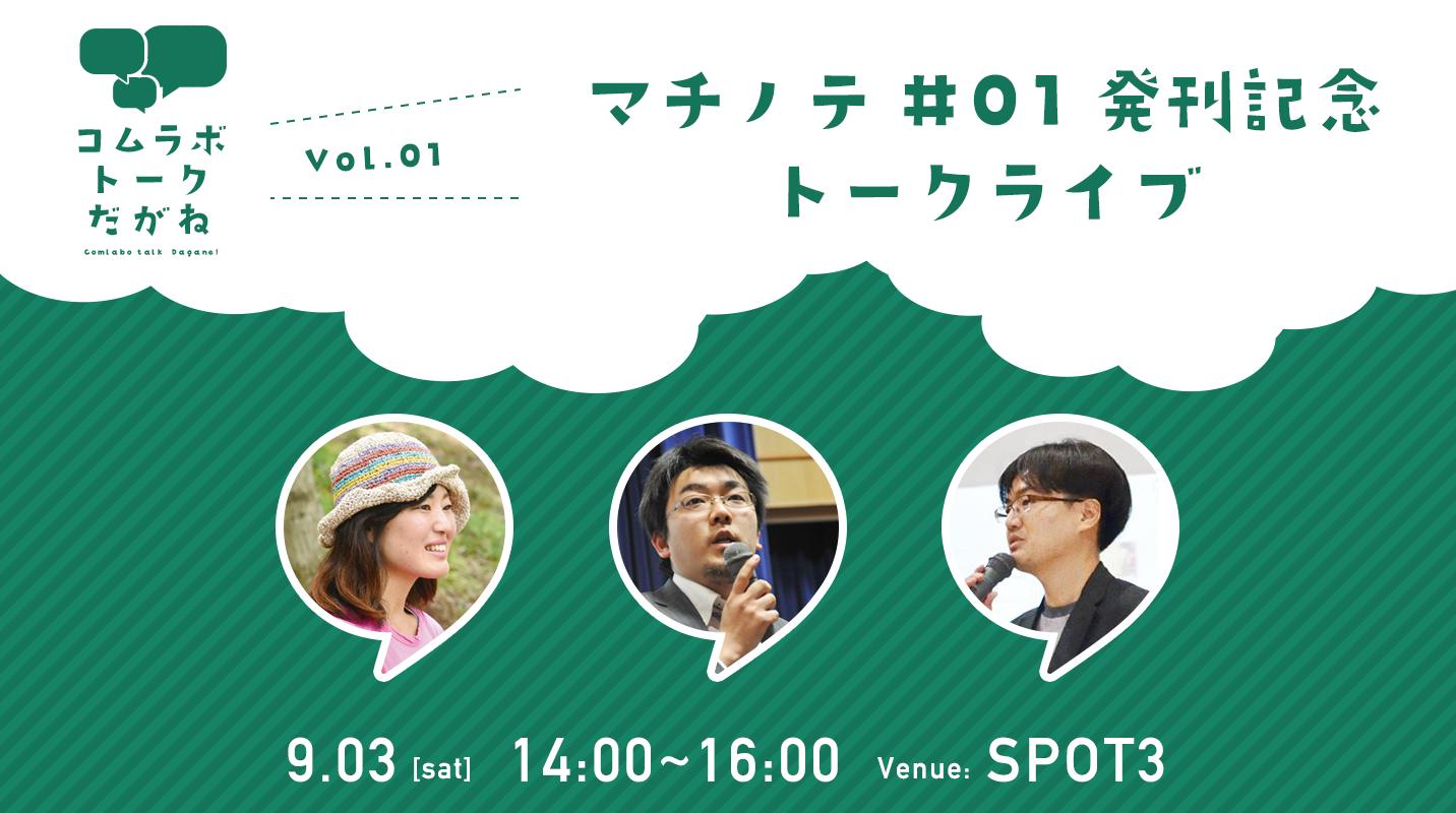 talk_live_01