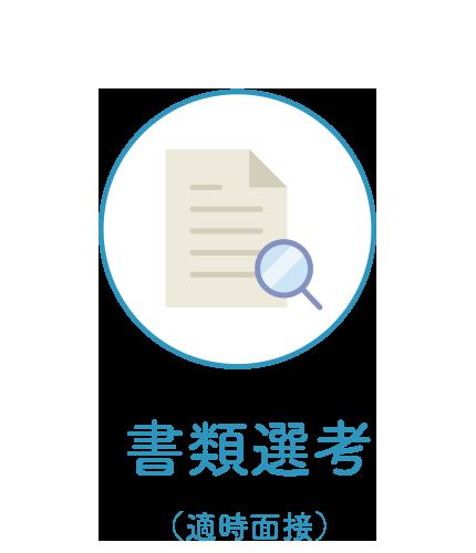 書類選考(適時面接)