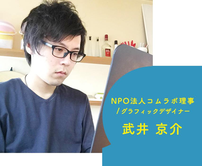 NPO法人コムラボ理事/グラフィックデザイナー 武井京介