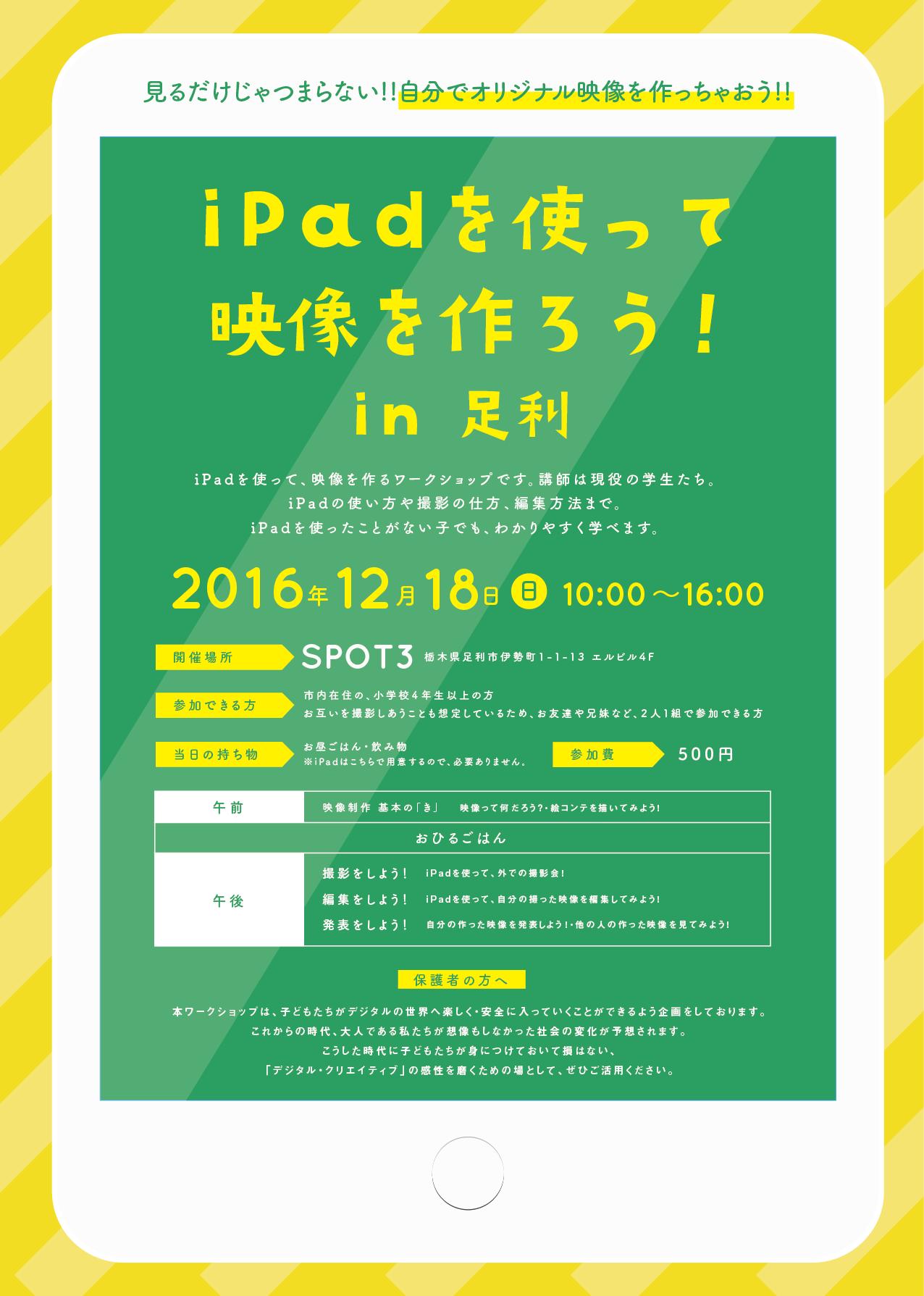 iPadを使って 映像を作ろう! in足利