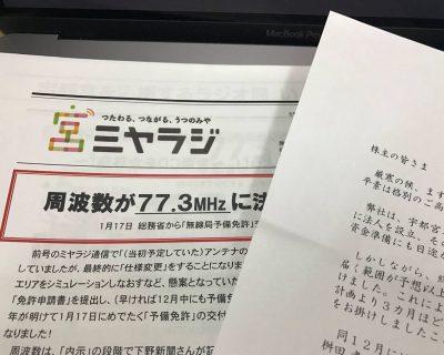 宇都宮コミュニティFM「ミヤラジ」ついに開局!周波数は77.3