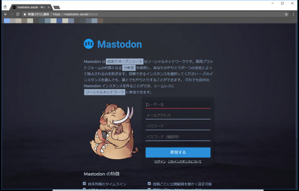 Mastodonはじめました