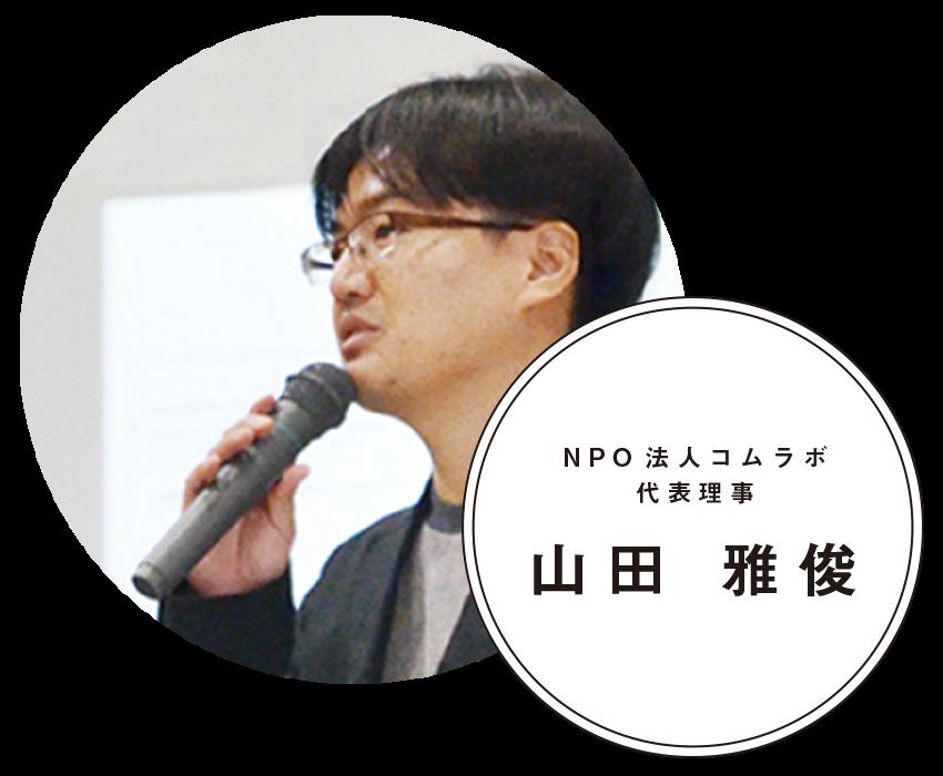 NPO法人コムラボ代表理事 山田雅俊