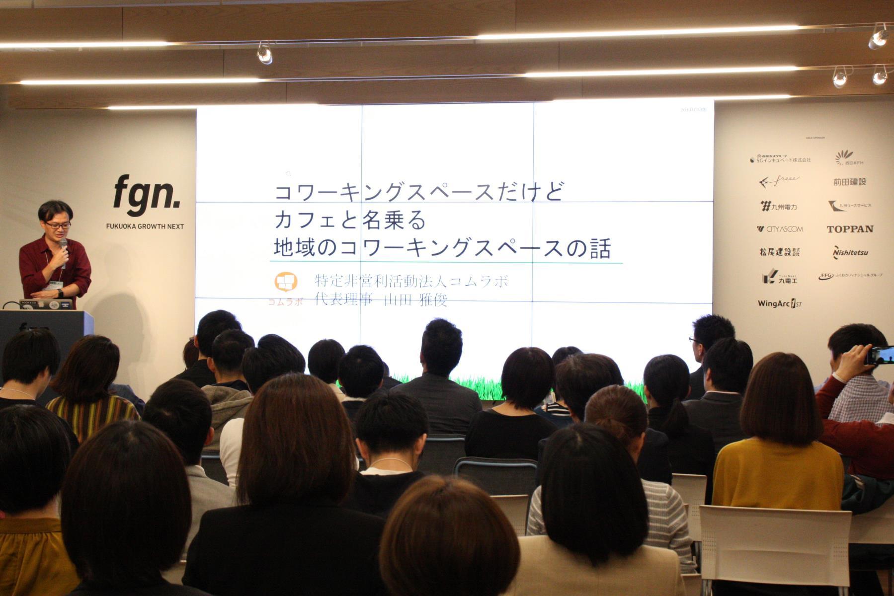 運営者ライトニングトーク(写真提供:Fukuoka Growth Next事務局)