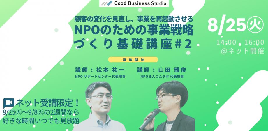 顧客の変化を見直し、事業を再起動させる「NPOのための事業戦略づくり基礎」