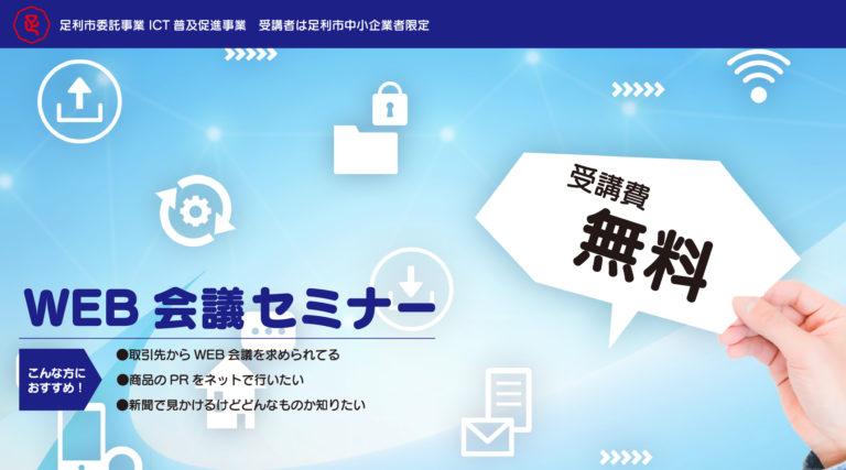 いまからはじめるWEB会議(2020年度ICT普及促進事業)